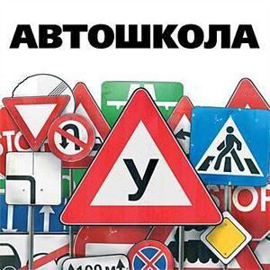 Автошколы Барсуков