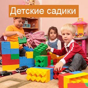 Детские сады Барсуков