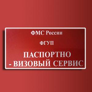 Паспортно-визовые службы Барсуков