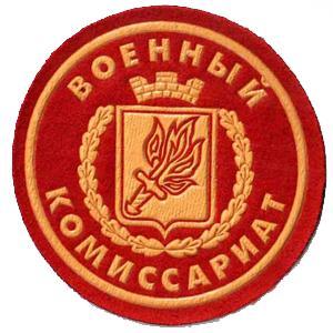 Военкоматы, комиссариаты Барсуков